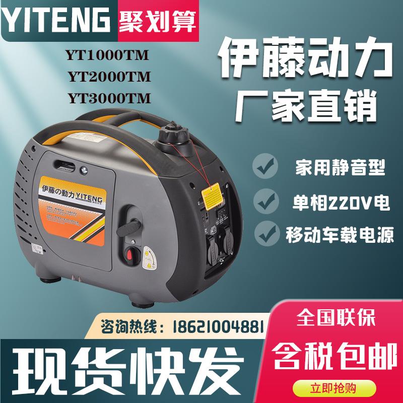 进口伊藤数码变频发电机1KW 2KW 3KW 5KW 8KW