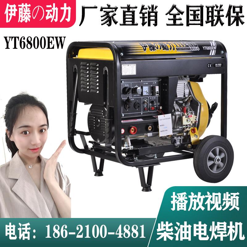 进口伊藤手推发电电焊两用机汽油柴油氩弧焊190A250A280 300A