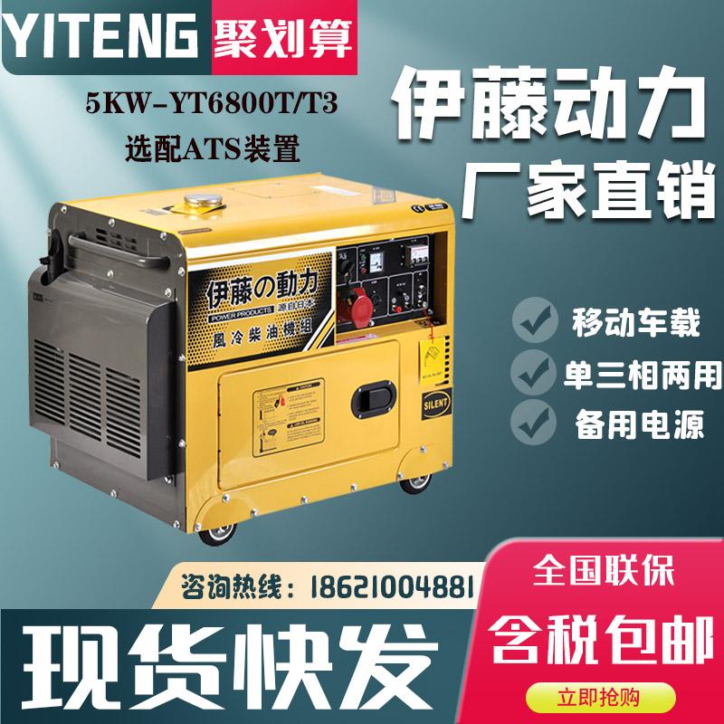 进口伊藤停电自启动全自动柴油发电机3 5 6 8KW开架式静音箱式