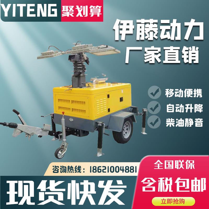 3kw5kw6kw10kw移动照明灯塔发电机汽油/柴油可选配