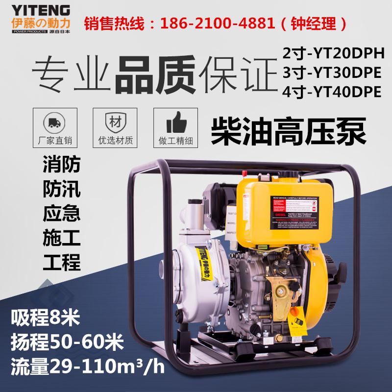 伊藤2寸柴油机高压抽水泵YT20DPH
