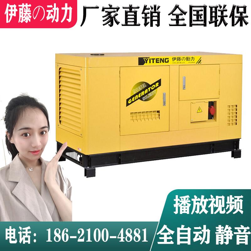 伊藤静音全自动切换型柴油发电机10KW-50-75-100千瓦