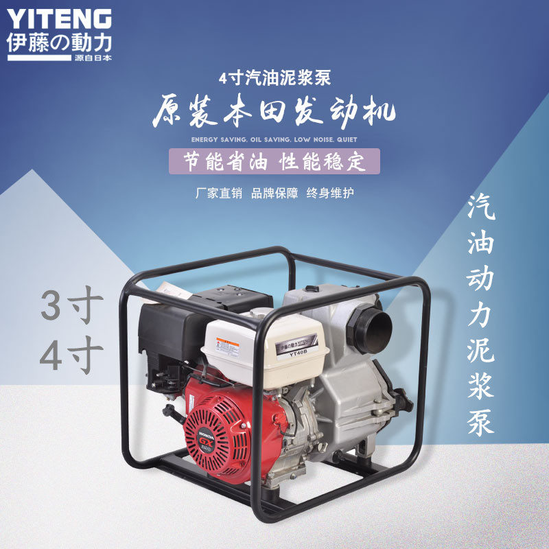 伊藤3寸4寸汽油泥浆泵YT30B/YT40B
