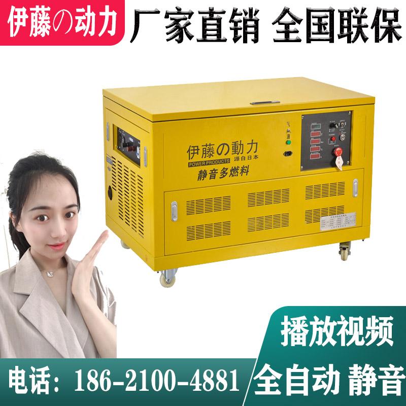 伊藤多燃料大型汽油发电机组10 12 15 20 25 30KW35千瓦