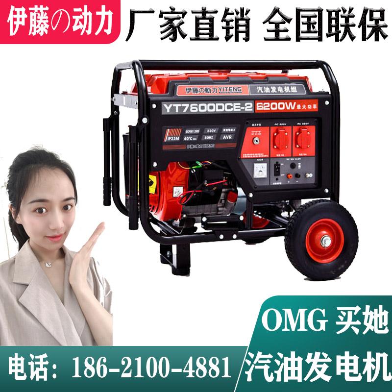 进口伊藤移动便携式汽油发电机2 5 6 8KW10千瓦