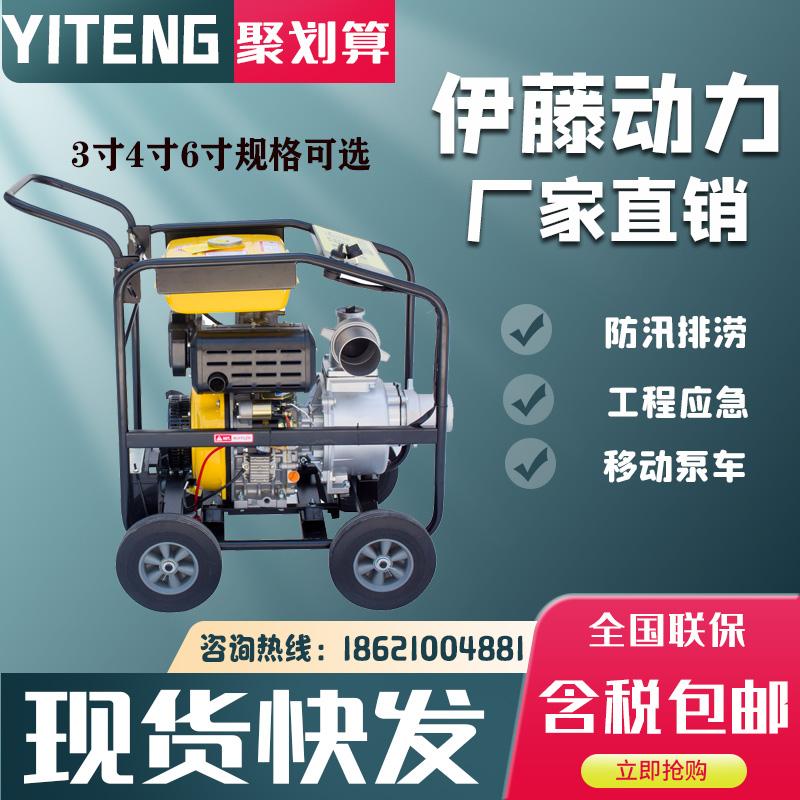 进口伊藤移动式排水泵2寸3寸4寸6寸柴油机抽水泵YT30DPE-2/YT40DPE-2