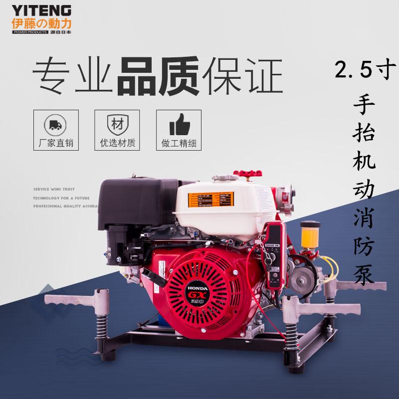 伊藤手抬式机动消防泵YT25GB