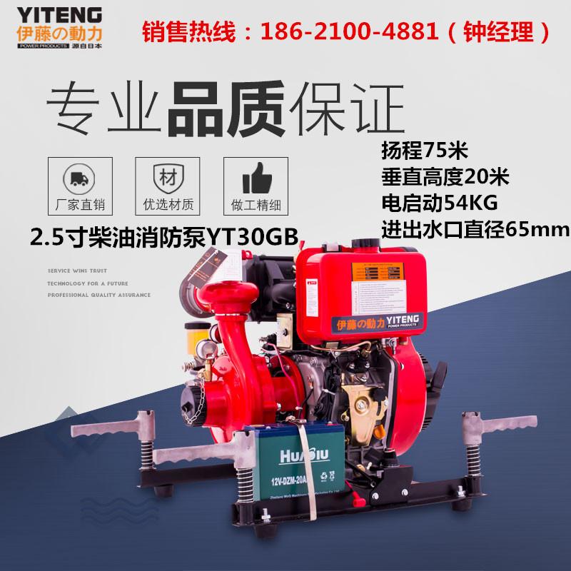 伊藤3寸柴油机高压消防泵YT30GB