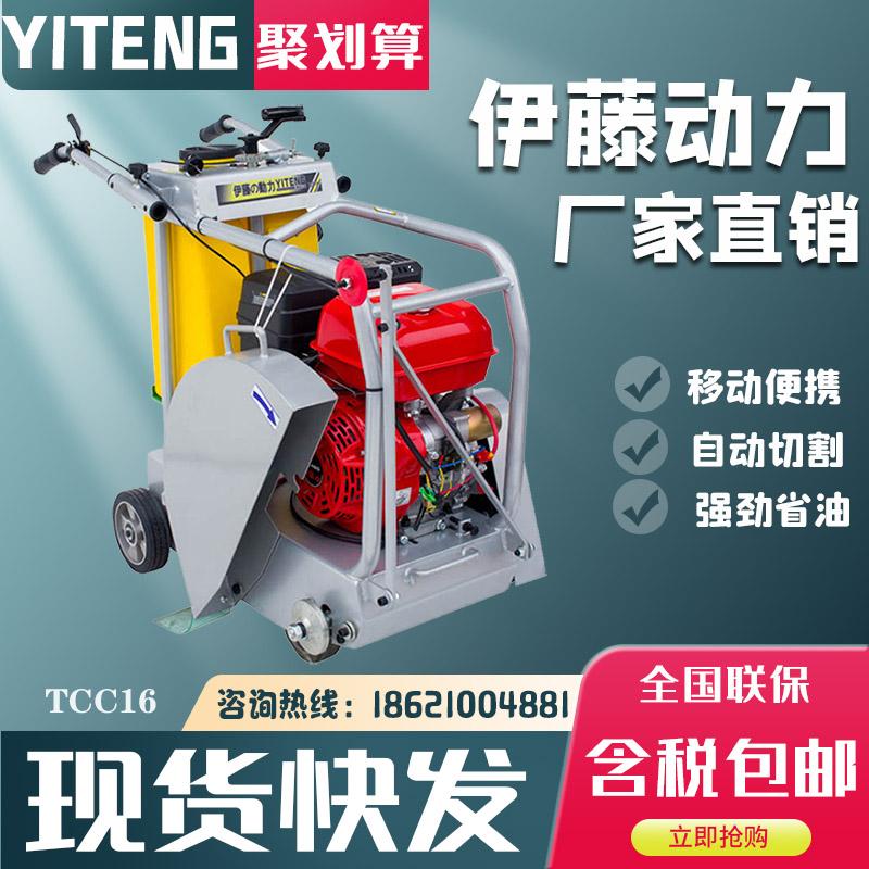 进口伊藤柴油马路切割机TCC16汽油刻纹开槽一体机单缸双缸定制
